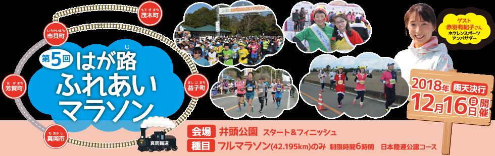 第5回はが路ふれあいマラソン【公式】
