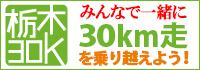 栃木30K