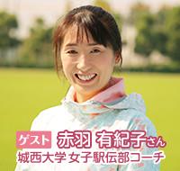 ゲスト 赤羽 有紀子さん